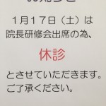 0117お知らせ